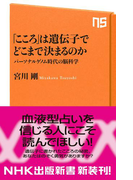 「こころ」は遺伝子でどこまで決まるのか パーソナルゲノム時代の脳科学(NHK出版新書)