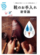 靴のお手入れ新常識 革靴は水で洗う! スニーカーが何倍も長もち!(NHKまる得マガジンMOOK)
