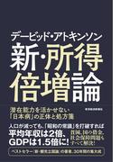 【ポイント30倍】デービッド・アトキンソン 新・所得倍増論