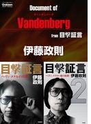 ドキュメント オブ ヴァンデンバーグ from 目撃証言(学研スマートライブラリ)