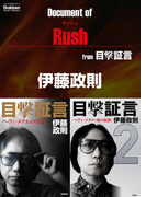 ドキュメント オブ ラッシュ from 目撃証言(学研スマートライブラリ)