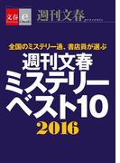 【期間限定価格】週刊文春ミステリーベスト10 2016【文春e-Books】