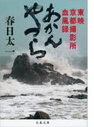 あかんやつら 東映京都撮影所血風録(文春文庫)