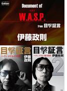 ドキュメント オブ W.A.S.P. from 目撃証言(学研スマートライブラリ)
