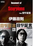 ドキュメント オブ スコーピオンズ from 目撃証言(学研スマートライブラリ)