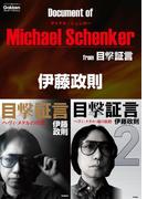 ドキュメント オブ マイケル・シェンカー from 目撃証言(学研スマートライブラリ)