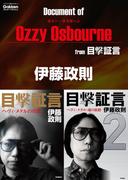 ドキュメント オブ オジー・オズボーン from 目撃証言(学研スマートライブラリ)
