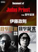 ドキュメント オブ ジューダス・プリースト from 目撃証言(学研スマートライブラリ)