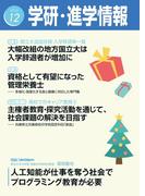 学研・進学情報2016年12月号