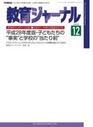 教育ジャーナル2016年12月号Lite版(第1特集)