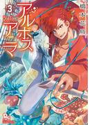アルボスアニマ(3)【電子限定特典ペーパー付き】(RYU COMICS)