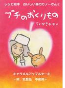 レシピ絵本 おいしい森のカノーさん(1) プチのおくりもの(絵本屋.com)