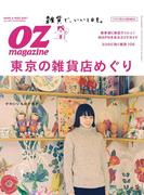 【期間限定価格】OZmagazine 2017年1月号 No.537