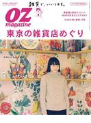OZmagazine 2017年1月号 No.537(OZmagazine)
