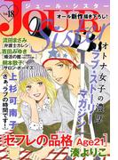 JOUR Sister : 18(ジュールコミックス)