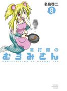 【期間限定価格】波打際のむろみさん(8)