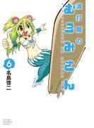 【期間限定価格】波打際のむろみさん(6)