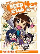 機動戦士ガンダムSEED SEED Club 4コマえーす(ニュータイプ100%コミックス)