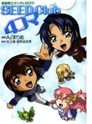 機動戦士ガンダムSEED SEED Club 4コマ(ニュータイプ100%コミックス)