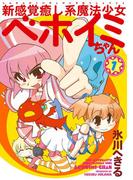 新感覚癒し系魔法少女ベホイミちゃん 1巻(Gファンタジーコミックス)