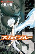 スカイブルー 5巻(ガンガンコミックス)