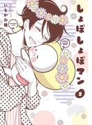 しょぼしょぼマン 2巻(ガンガンコミックスONLINE)