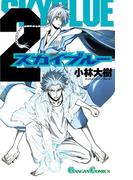 スカイブルー 2巻(ガンガンコミックス)