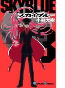 スカイブルー 3巻(ガンガンコミックス)