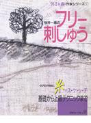 桜井一恵のフリー刺繍
