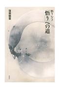 【オンデマンドブック】悟りなき「悟り」への道