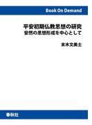 【オンデマンドブック】平安初期仏教思想の研究