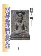 【オンデマンドブック】両界曼荼羅の誕生
