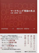 マーケティング理論の焦点 企業・消費者・交換