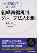 立法趣旨で読み解く組織再編税制・グループ法人税制