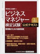 ビジネスマネジャー検定試験公式テキスト 管理職のための基礎知識 第2版