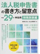 法人税申告書の書き方と留意点 平成29年申告用特殊別表編