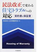 民法改正で変わる住宅トラブルへの対応 契約書と保証書