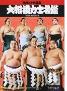 大相撲力士名鑑 平成29年度