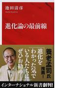 進化論の最前線 (インターナショナル新書)