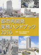 都市再開発実務ハンドブック 2016
