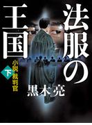 法服の王国 小説裁判官(下)