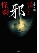 実話コレクション 邪怪談(竹書房文庫)