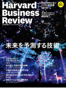 DIAMONDハーバード・ビジネス・レビュー 2017年1月号
