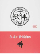ザ・歌伴 特選 永遠の歌謡曲編 昭和41〜63年 (ピアノ伴奏シリーズ)