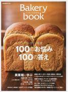 Bakery book vol.10 ベーカリー経営100のお悩み100の答え
