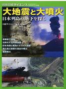 大地震と大噴火 日本列島の地下を探る