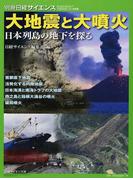 大地震と大噴火 日本列島の地下を探る (別冊日経サイエンス)