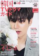 韓国TVドラマガイド vol.068 イ・ミンホ/チ・チャンウク/パク・ボゴム