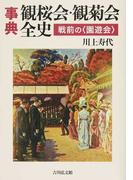 事典観桜会・観菊会全史 戦前の〈園遊会〉