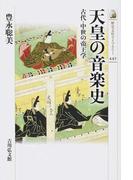 天皇の音楽史 古代・中世の帝王学 (歴史文化ライブラリー)